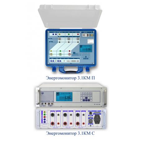 Энергомонитор-3.1 КМ